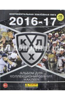 Альбом КХЛ сезон 2016-17. 15 наклеек в комплекте