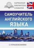 Сергей Матвеев: Самоучитель английского языка