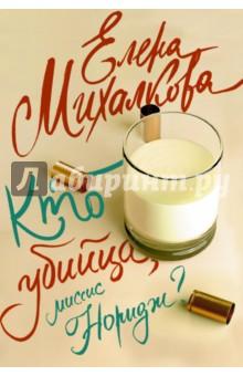 Купить Елена Михалкова: Кто убийца, миссис Норидж? ISBN: 978-5-17-100460-6