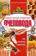 Тамара Руцкая: Самый полный справочник пчеловода