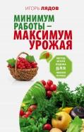 Игорь Лядов: Минимум работы  максимум урожая! Метод Игоря Лядова для любой почвы