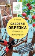 Ирина Окунева: Садовая обрезка в схемах и фотографиях. самоучитель формирования садовых деревьев и кустарников
