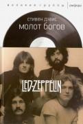 Стивен Дэвис: Молот богов. Сага о Led Zeppelin