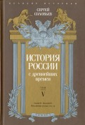 Сергей Соловьев: История России с древнейших времен. Том 5