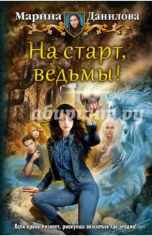 На старт, ведьмы! - Марина Данилова