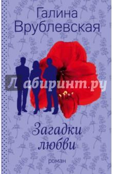Загадки любви - Галина Врублевская
