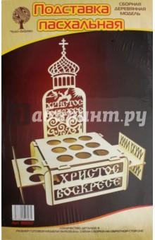 Купить Сборная деревянная модель Подставка Пасхальная (80057) ISBN: 6937890518961
