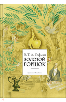 Золотой горшок - Гофман Эрнст Теодор Амадей