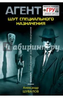 Купить Александр Шувалов: Шут специального назначения ISBN: 978-5-699-93790-5