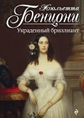 Жюльетта Бенцони: Украденный бриллиант