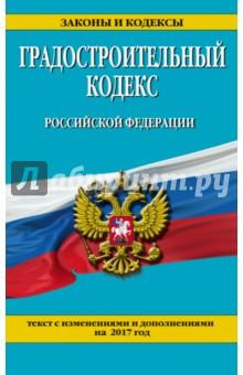 Купить Градостроительный кодекс РФ на 2017 год ISBN: 978-5-699-95276-2