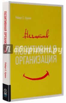 Купить Роберт Куинн: Позитивная организация. Освобождение от стереотипов, принуждения, консерватизма ISBN: 978-5-9693-0362-1