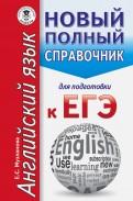 Елена Музланова: ЕГЭ. Английский язык. Новый полный справочник
