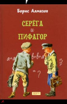 Борис Алмазов - Серега и Пифагор