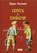Борис Алмазов - Серега и Пифагор обложка книги
