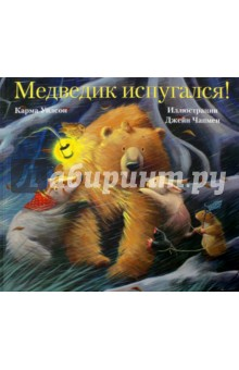 Медведик испугался! - Карма Уилсон