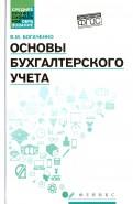 Вера Богаченко: Основы бухгалтерского учета. Учебник. ФГОС