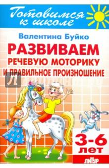 Купить Валентина Буйко: Развиваем речевую моторику и правильное произношение. 3-6 лет ISBN: 978-5-9780-0863-0