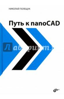 Путь к nanoCAD - Николай Полещук