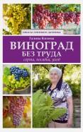 Галина Кизима: Виноград без труда