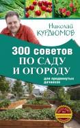Николай Курдюмов: 300 советов по саду и огороду для продвинутых дачников