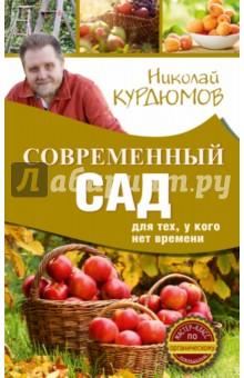 Современный сад для тех, у кого нет времени - Николай Курдюмов