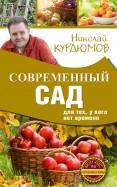 Николай Курдюмов: Современный сад для тех, у кого нет времени