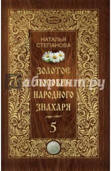 Купить Наталья Степанова: Золотое пособие народного знахаря. Книга 5 ISBN: 978-5-386-09815-5