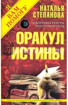 Купить Наталья Степанова: Оракул истины ISBN: 978-5-386-09660-1