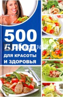 500 блюд для красоты и здоровья - Алевтина Баранова