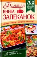 Ален дюкасс большая кулинарная книга мясо и птица