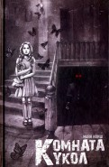Майя Илиш: Комната кукол
