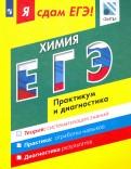 Каверина, Медведев, Молчанова: Я сдам ЕГЭ! Химия. Модульный курс. Практикум и диагностика