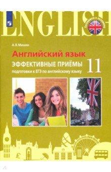 Английский язык. Единый государственный экзамен. Эффективные приёмы подготовки - Андрей Мишин