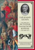 Гай Цезарь: История Галльской войны