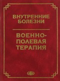 Акимов, Власенко, Вологжанин: Внутренние болезни. Военнополевая терапия. Учебное пособие