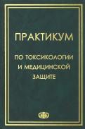 Гребенюк, Башарин, Бутомо: Практикум по токсикологии и медицинской защите