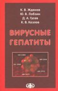Лобзин, Жданов, Гусев: Вирусные гепатиты