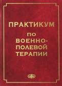 Сосюкин, Акимов, Белянко: Практикум по военнополевой терапии. Учебное пособие для студентов медицинских вузов