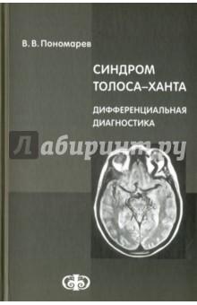 Синдром Толоса-Ханта. Дифференциальная диагностика (случаи из практики). Руководство для врачей - Владимир Пономарев