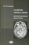 Владимир Пономарев: Синдром ТолосаХанта. Дифференциальная диагностика (случаи из практики). Руководство для врачей