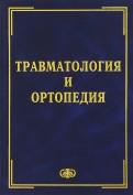 Шаповалов, Грицанов, Ерохов: Травматология и ортопедия. Учебник