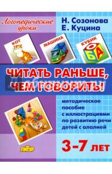 Купить Куцина, Созонова: Читать раньше, чем говорить! Методическое пособие по развитию речи детей с алалией + Компл.илл. ISBN: 978-5-9780-0413-7