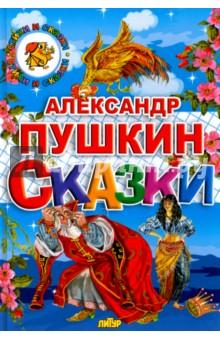 Купить Александр Пушкин: Сказки ISBN: 978-5-9780-0427-4
