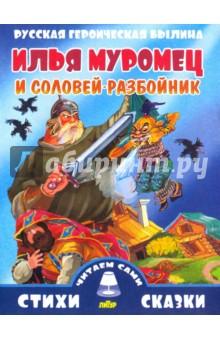 Русская героическая былина. Илья Муромец и Соловей-разбойник