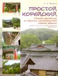 Людмила Воронина: Простой корейский. Сборник упражнений по обучению грамматической стороне общения