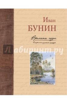 Купить Иван Бунин: Времена года в картинах русской природы ISBN: 978-5-699-93704-2