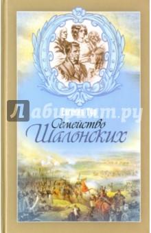 Семейство Шалонских - Евгения Тур