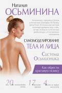 Наталия Осьминина: Самомоделирование тела и лица. Система Осьмионика. Как обрести красивую осанку