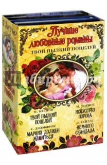 Уайлдс, Блейни, Маркос: Лучшие любовные романы. Твой пылкий поцелуй ISBN: 978-5-17-101150-5  - купить со скидкой